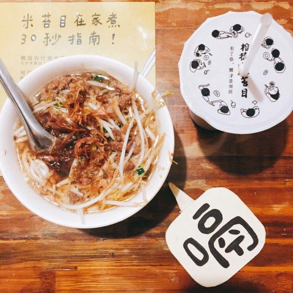 台東美食-榕樹下米苔目