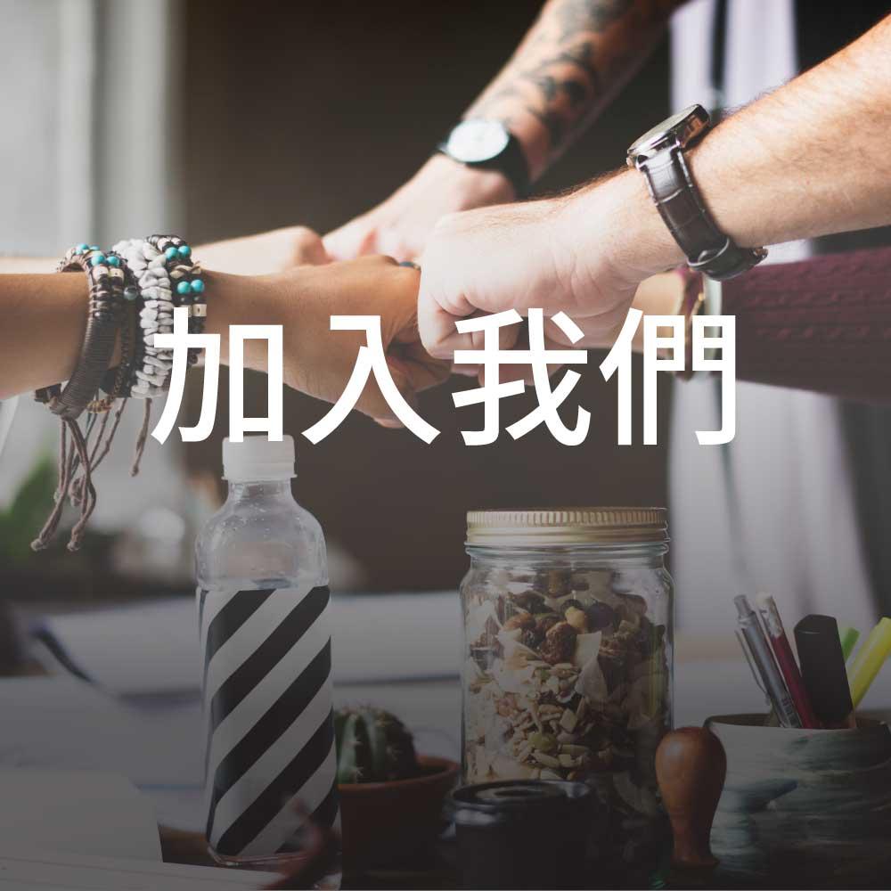 讓你的明年更精彩!找活(MENU美食誌、MENU店+)徵人啦~業務開發、前端網頁工程師、行銷實習生現正招募中!