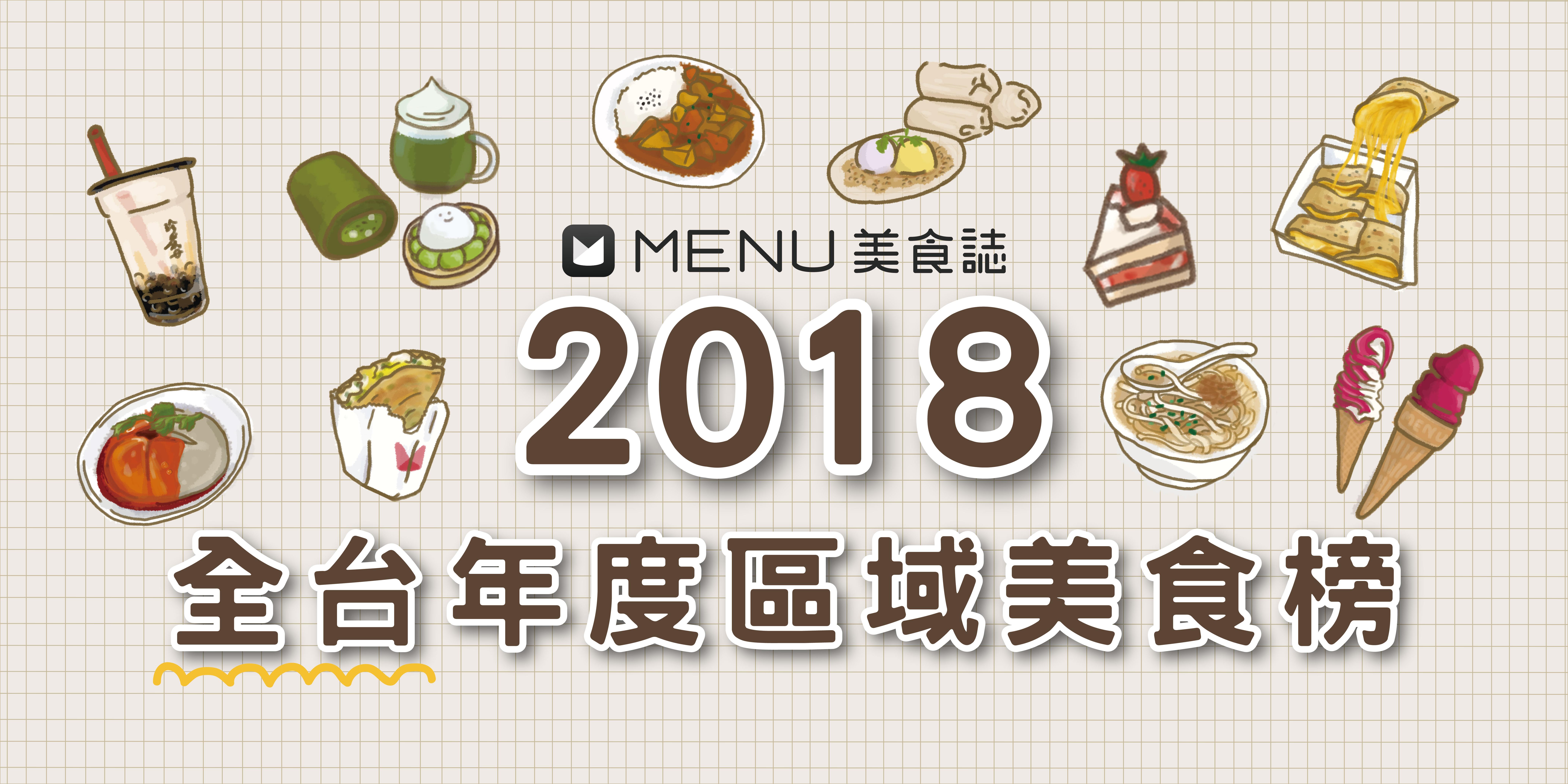 《2018全台區域美食榜》來看看全台各縣市的吃貨們都愛吃什麼?年度Top3的美食居然是這三樣!