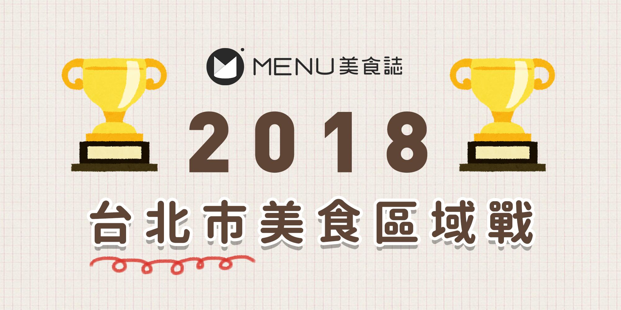 2018台北美食區域戰!台北市什麼料理最厲害?哪個地區最多美食?