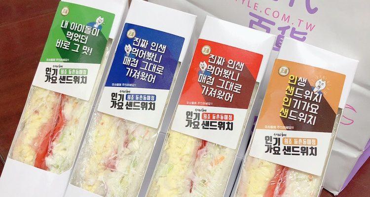 MENU美食趨勢3月報:超商美食、聯名商品還有人氣三明治,通通上榜啦!