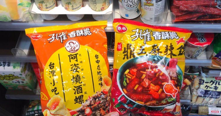 MENU美食趨勢5月報:稀奇古怪口味的零食甜點、明星自創品牌,通通上榜啦!