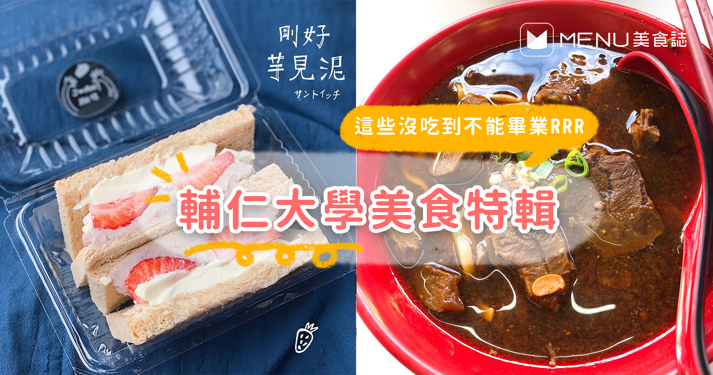 【MENU輔大美食特輯】輔大學生才知道的超私房店家,隱藏小農早餐、高CP值餐廳都在這,想吃還不一定吃得到!