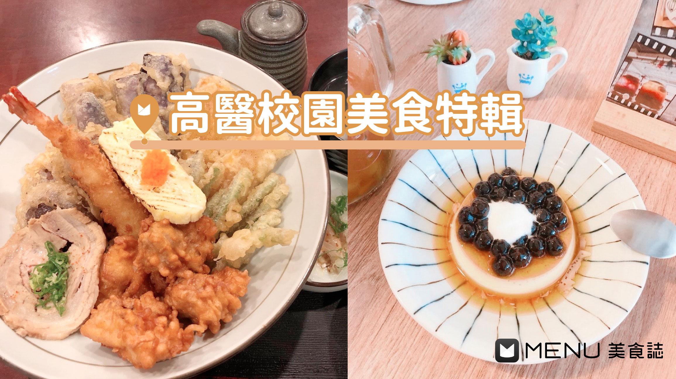 【MENU高醫校園美食特輯】高雄人從小吃到大的美食秘境就在這!高醫周邊吃不完的銅板價美味!