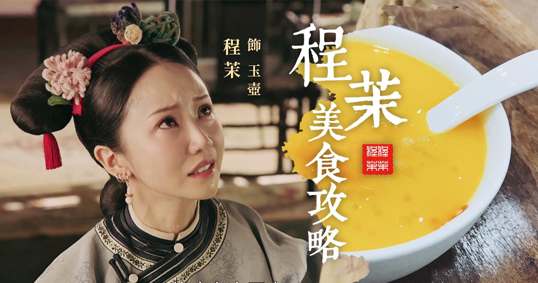 延禧宮女穿越來台!?延禧唯一台灣女演員—程茉美食攻略,吃飽宮鬥去!