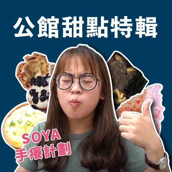 大馬Youtuber進駐MENU!Soya一日公館7餐甜點大考驗!