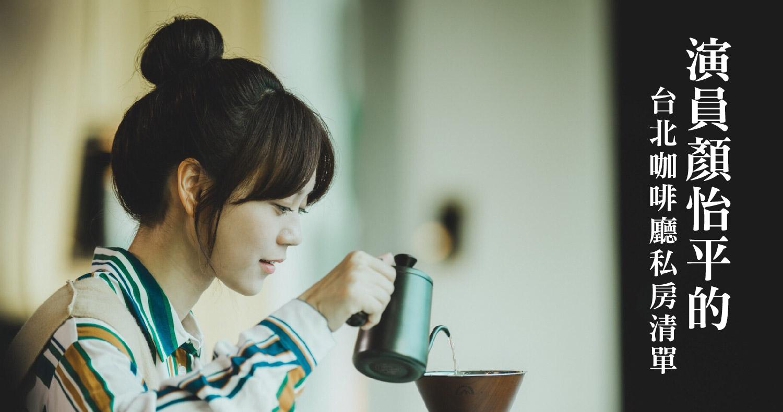 演員顏怡平的私房咖啡廳清單!解鎖台北8間質感特色咖啡廳,享受咖啡與美食的悠閒時光