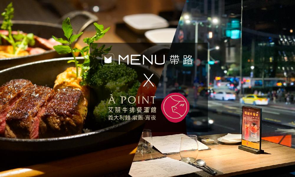【MENU帶路】艾朋牛排餐酒館,CP值超高的頂級牛排料理!大片落地窗直接看到101!美食美景美酒get!