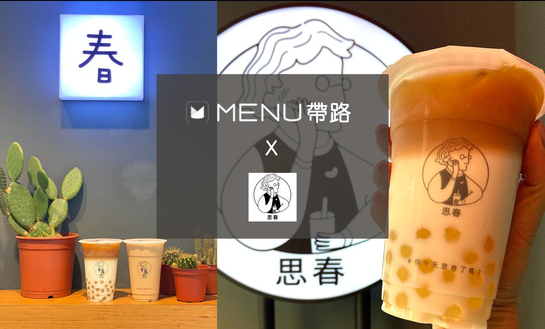 【MENU帶路】你今天「思春」了嗎?愛喝奶茶的吃貨們絕對不能錯過的東區新開幕手搖飲!